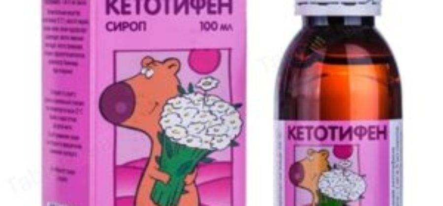 Кетотифен: от чего помогает, инструкция по применению, аналоги, отзывы, цена