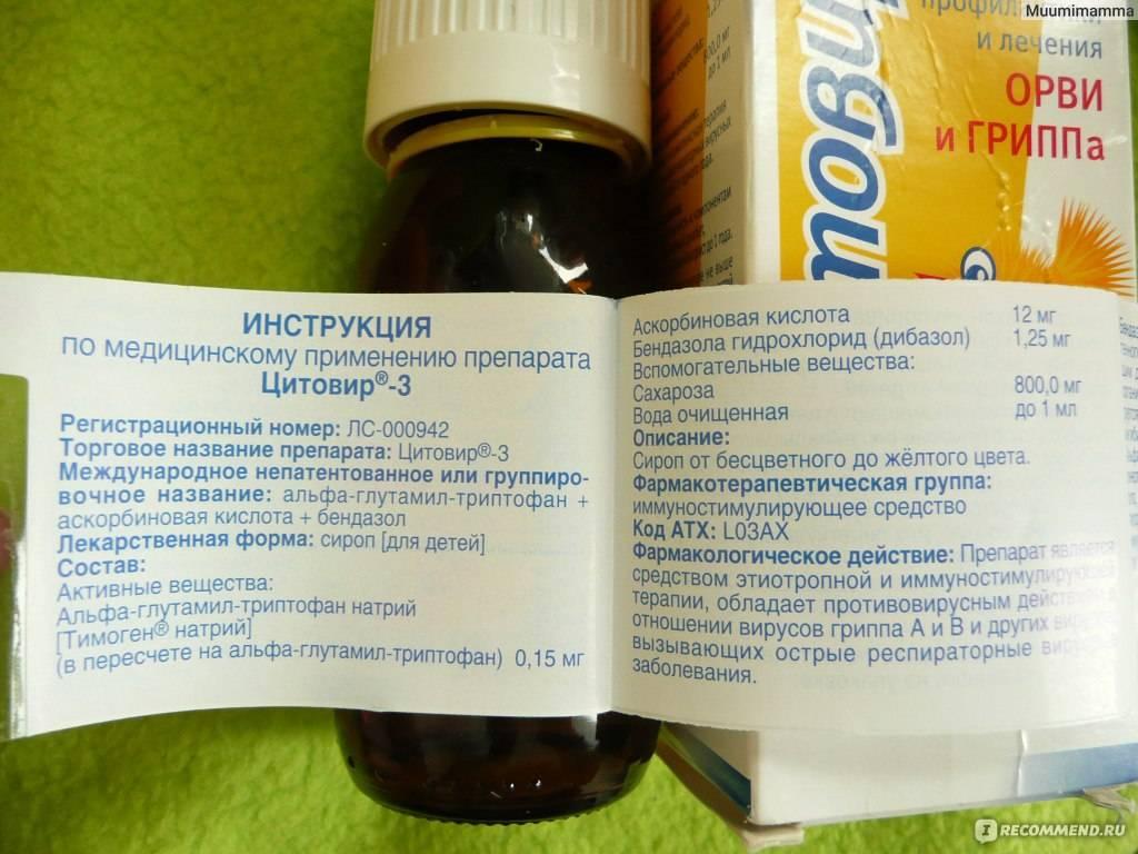 От чего помогает «цитовир 3» (капсулы). инструкция по применению для детей и взрослых