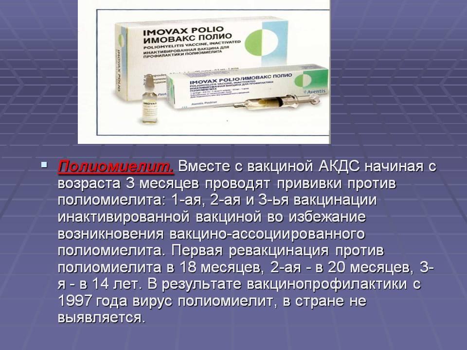Можно ли при насморке делать ребенку прививки от полиомиелита, акдс и другие? - rosmedportal.ru