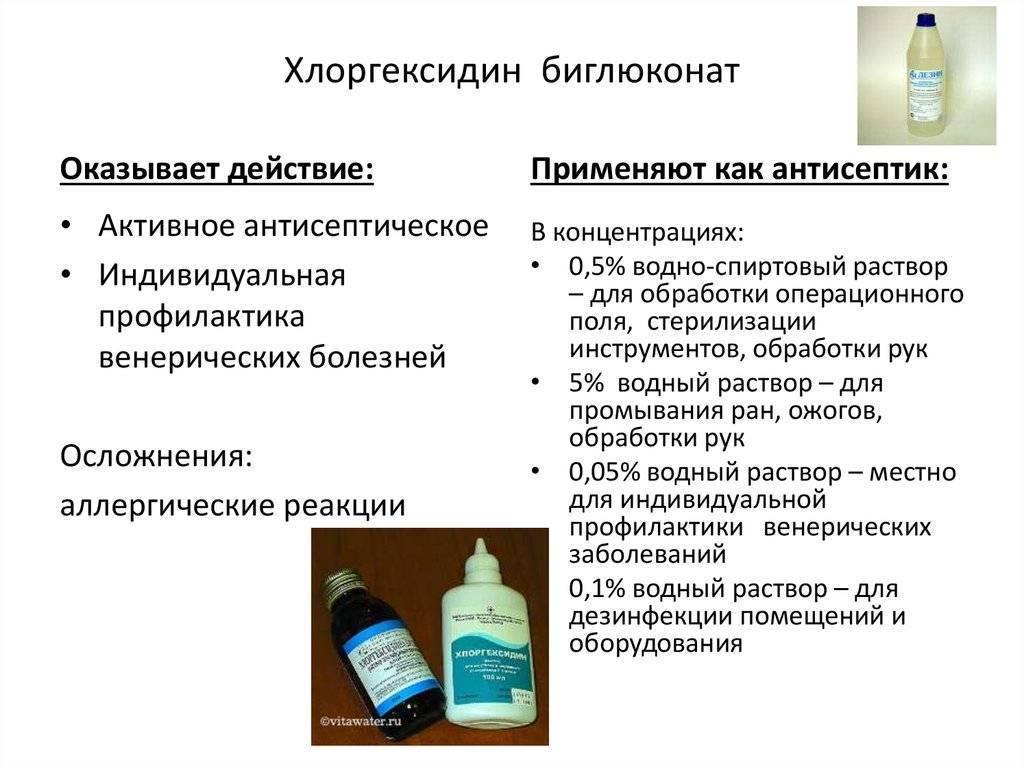 Можно ли детям полоскать горло хлоргексидином     лечение простуды