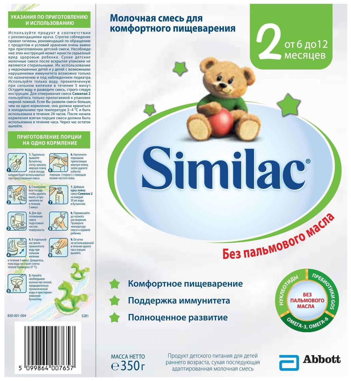 Смесь Симилак ?: состав детского питания от 0 до 6 месяцев, виды (Премиум, Комфорт)