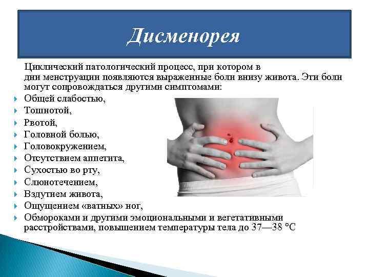 Сильная головная боль при месячных: причины, лечение, таблетки от менструационных болей