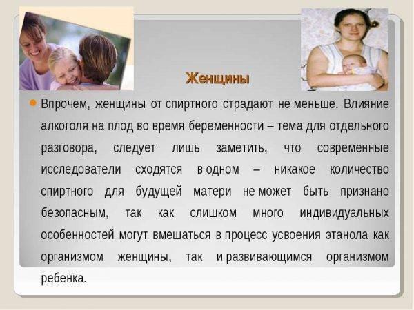 Сколько нужно не пить перед зачатием ребенка мужчине и женщине?