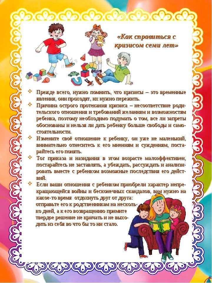 Кризис 2 лет у ребенка: как справится с истериками (советы Комаровского)