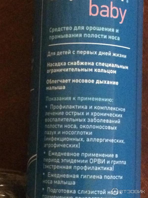 Аквалор беби: инструкция по применению для новорождённых pulmono.ru аквалор беби: инструкция по применению для новорождённых
