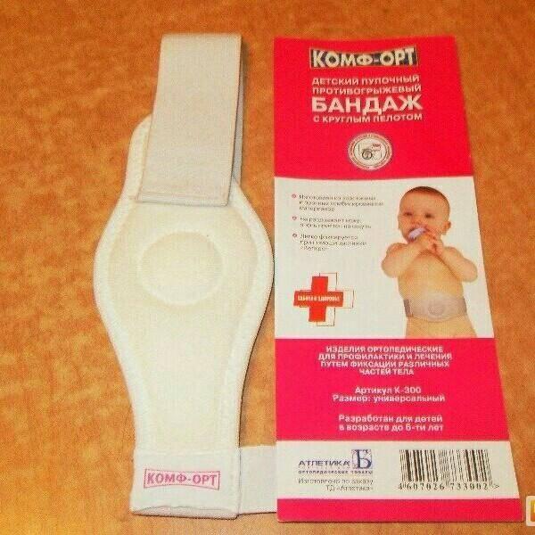 Как выбрать бандаж от пупочной грыжи для новорожденного ребенка?