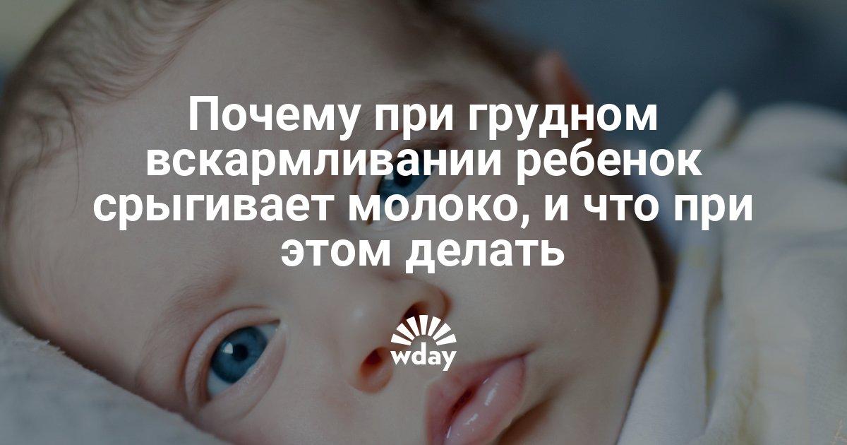 Почему ребенок срыгивает после кормления? | уроки для мам
