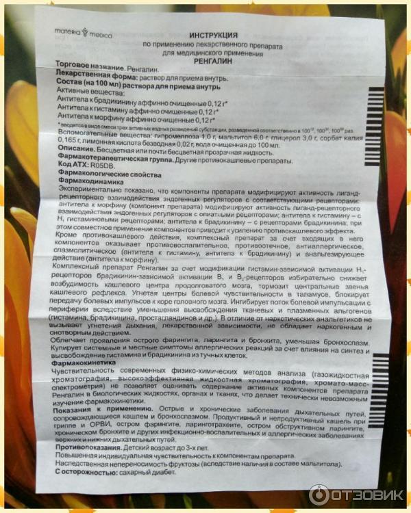 Ренгалин сироп от кашля: инструкция, применение