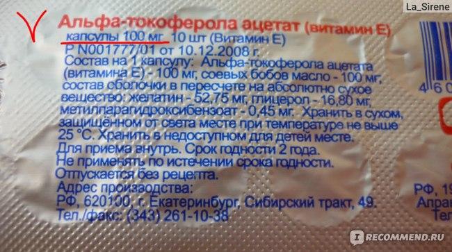 Жидкий витамин а (ретинол) – полная инструкция по применению