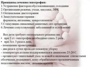Гипотрофия у детей раннего возраста 1-ой, 2-ой и 3-ей степени: причины и лечение питанием