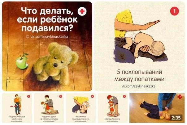 Первая помощь ребенку, если он подавился и задыхается