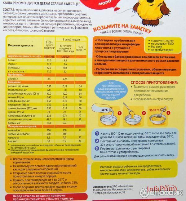 Кукурузная каша для грудничка: рецепт приготовления, прикорм
