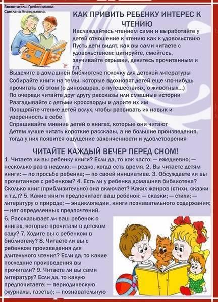 Советы родителям. как легко научить ребёнка читать и привить любовь к чтению.                                статья по чтению на тему