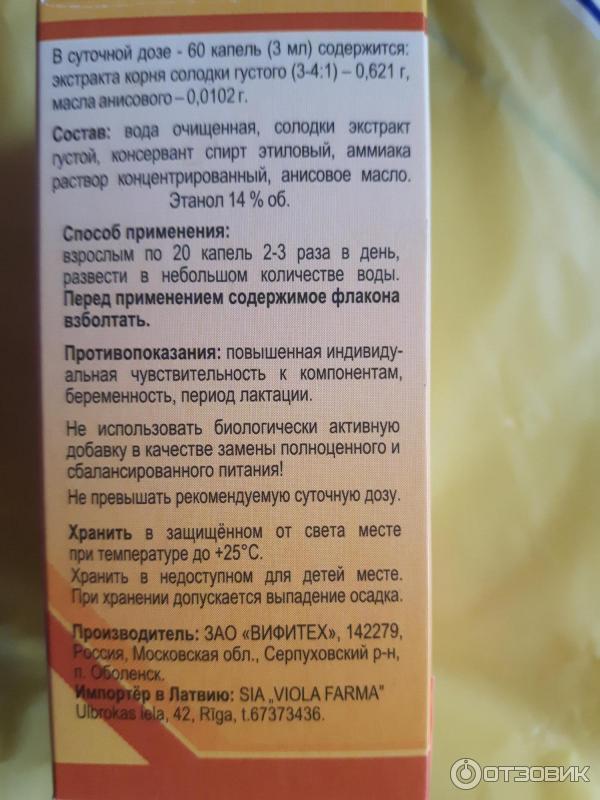 Грудной эликсир от кашля: описание препарата, инструкция по применению, как принимать ребенку при сухом и мокром кашле при беремености