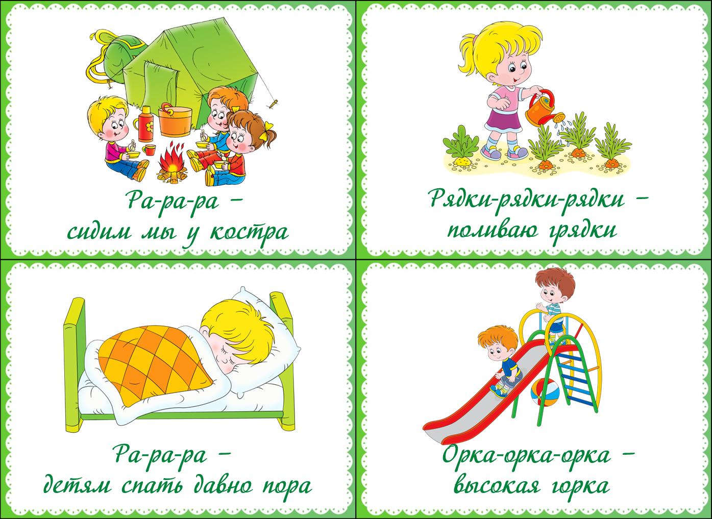 Скороговорки для развития речи и дикции у детей от 3 до 7 лет, чистоговорки