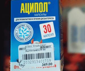 """Подробно об уникальном по составу пробиотике """"аципол"""""""