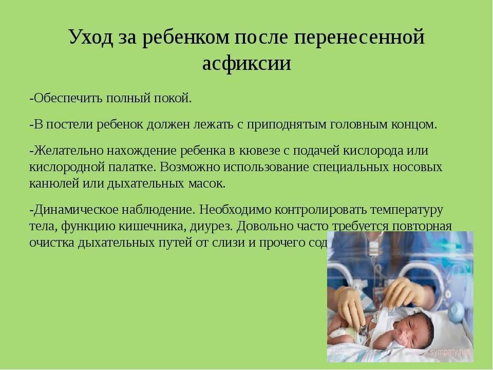 Асфиксия новорожденных — последствия для ребенка, реабилитация и профилактика - wikidochelp.ru
