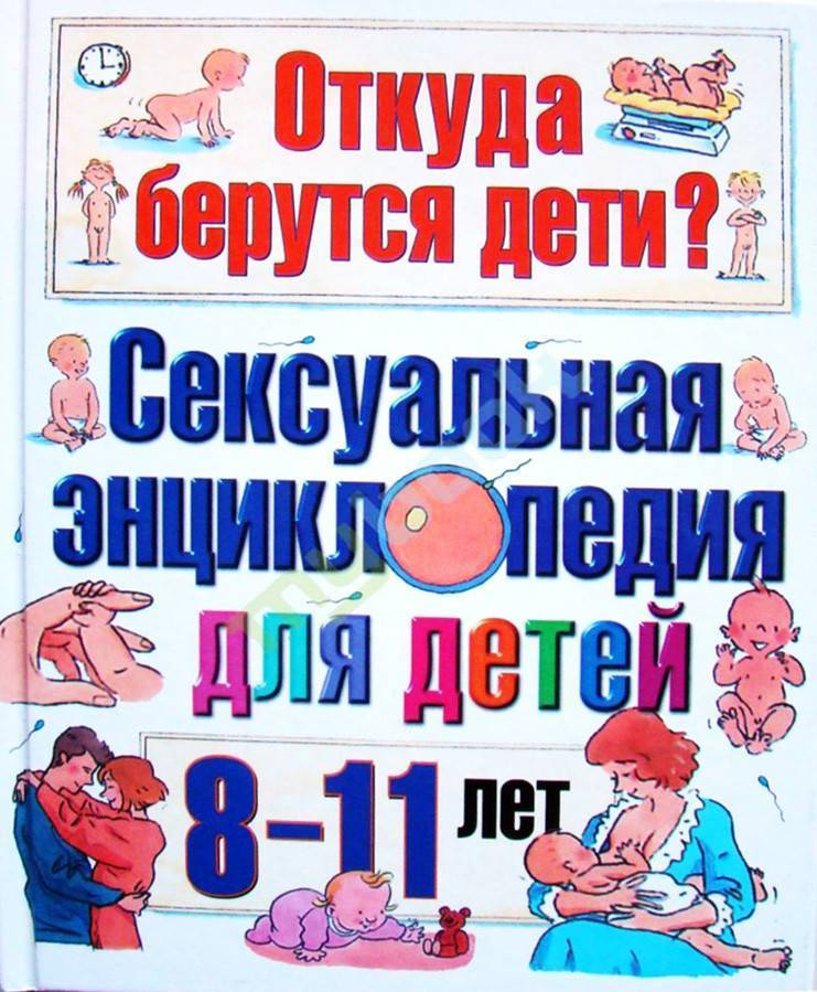 Как правильно объяснить и рассказать ребенку, откуда берутся дети / mama66.ru