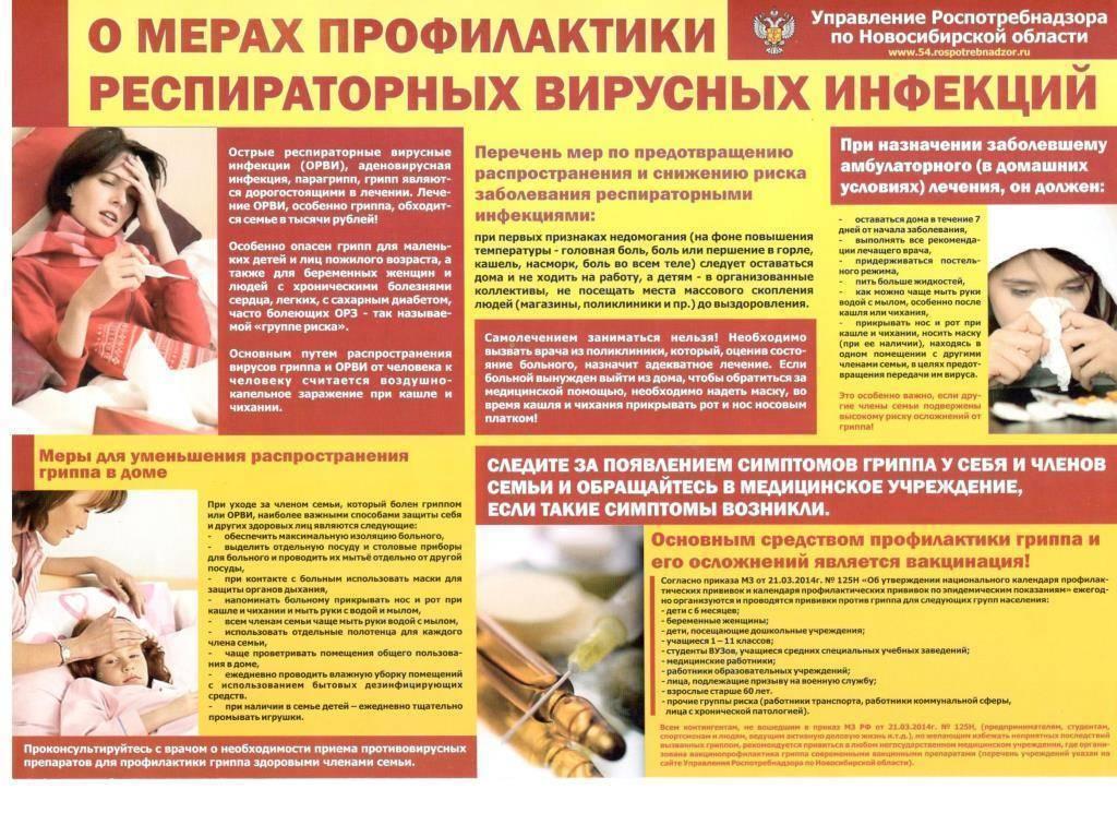 Профилактика гриппа и орви у детей: мероприятия по предотвращению простуды