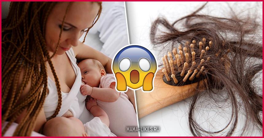 Выпадают волосы при грудном вскармливании: что делать | Витамины для кормящих