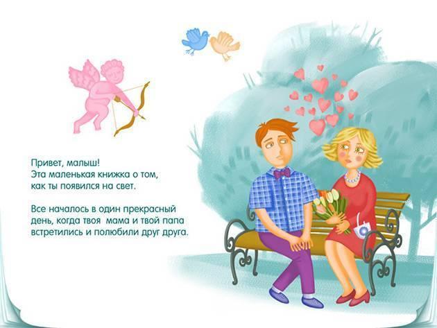 Как объяснить ребенку откуда берутся дети: видео-совет, мультик, список книг | семейные правила и ценности | vpolozhenii.com