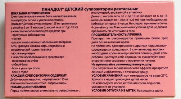 Свечи «панадол» для детей: инструкция по применению детского препарата, отзывы и цена, через сколько минут действуют, дозировка