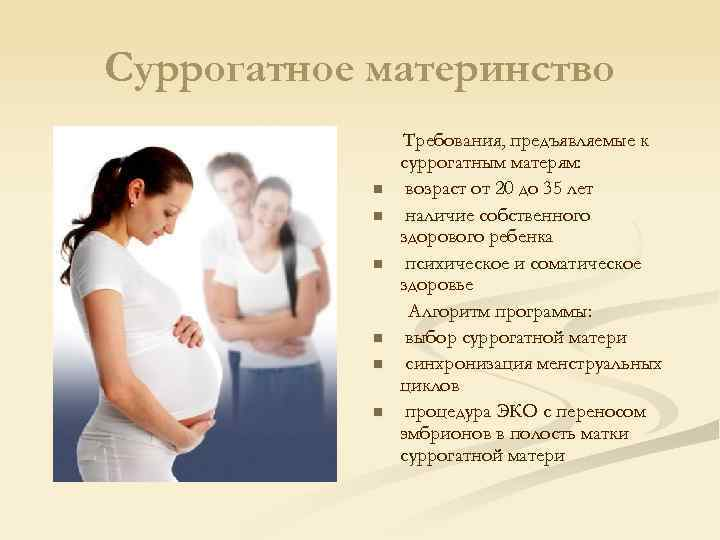 Что такое суррогатное материнство и в чем его особенности?
