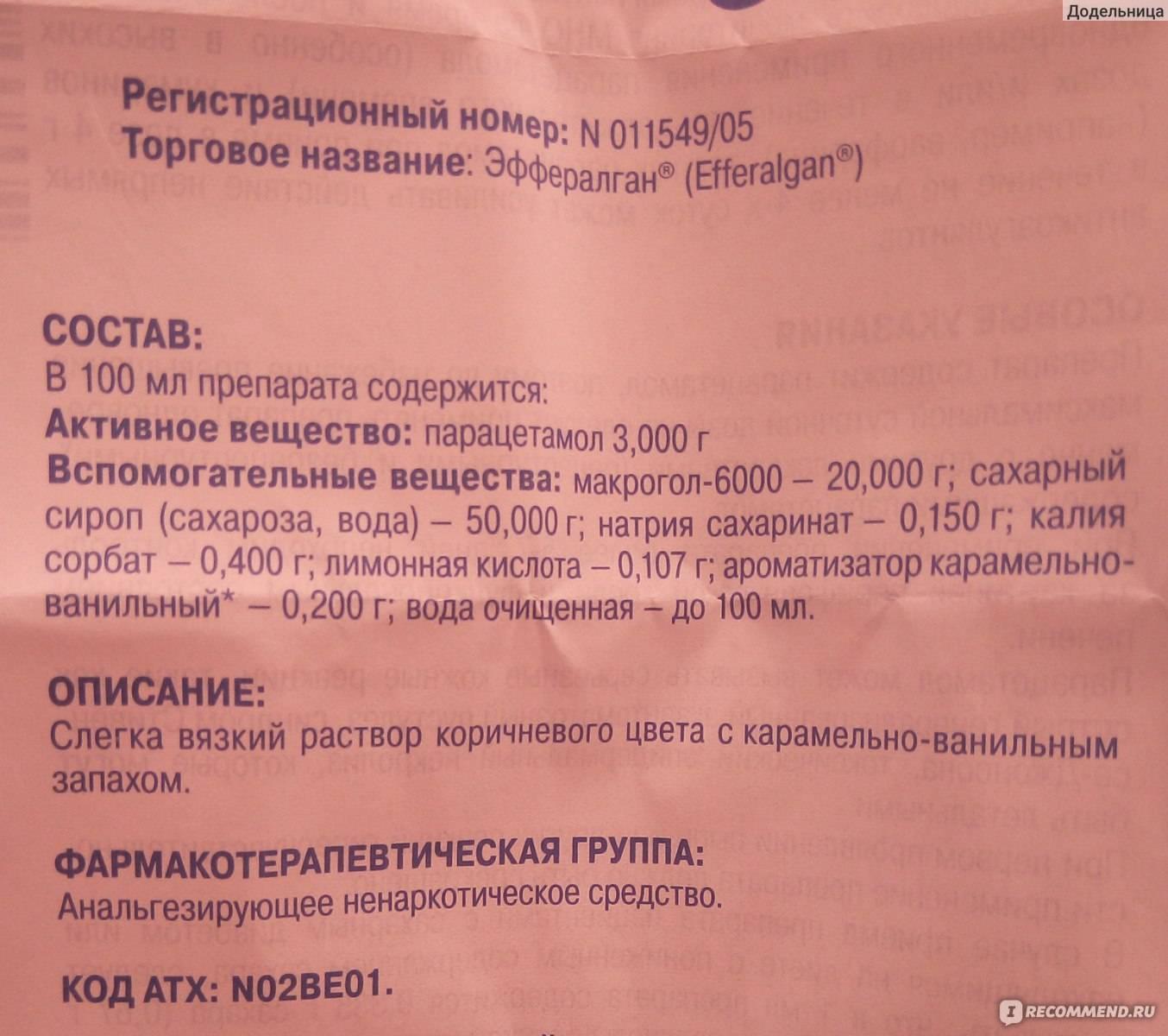 Эффералган - сироп для детей: инструкция по применению, дозировка   konstruktor-diety.ru
