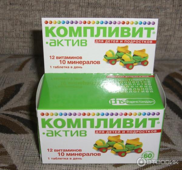 Детская линейка витаминов компливит
