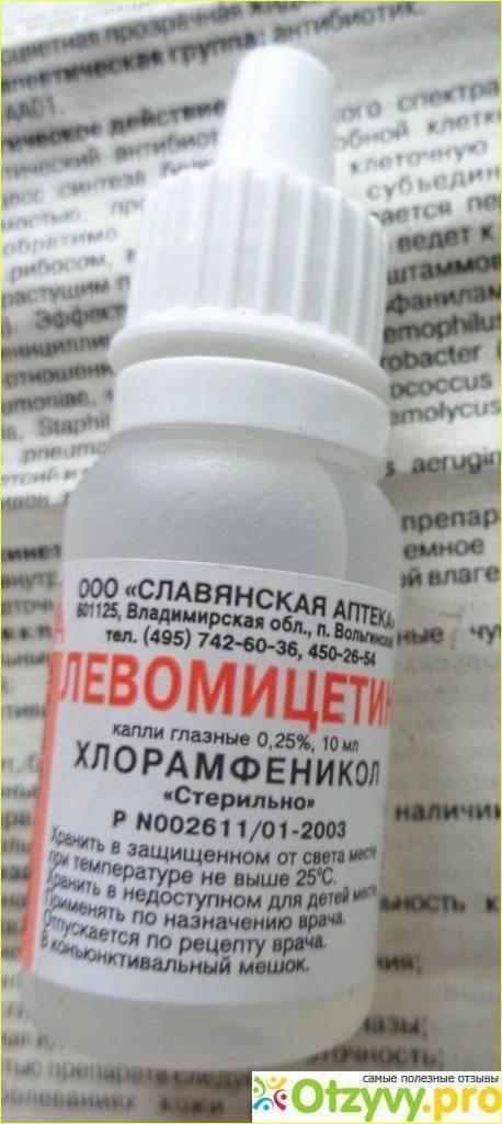 Можно ли использовать левомицетин в каплях для лечения заболеваний глаз у новорожденных? а также для лечения насморка?