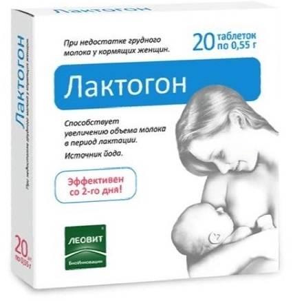 Таблетки для прекращения лактации грудного молока