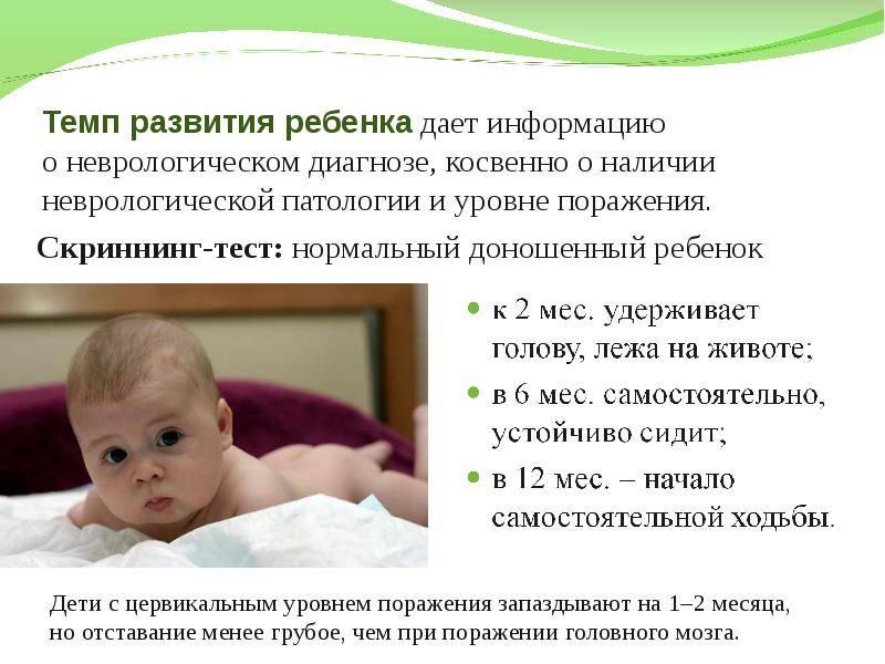 Перинатальные поражения центральной нервной системы. ппцнс у новорожденных: эпилепсия, перинатальная энцефалопатия