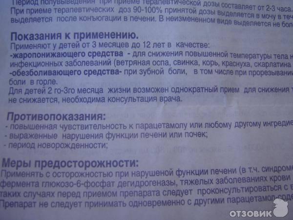 Инструкция по применению сиропа «панадол» для детей и расчет дозировки суспензии. инструкция по применению панадола