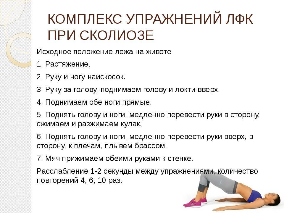 Лечебная гимнастика при сколиозе: упражнения и польза