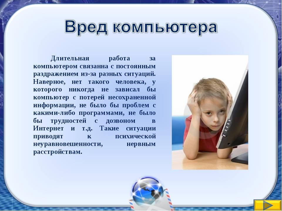 Cколько времени можно сидеть за компьютером детям | tren-kot.ru