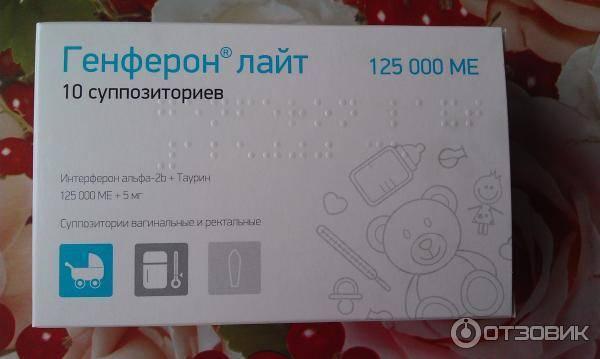 Свечи генферон лайт для детей: отзывы, инструкция и инструкция по применению детского препарата