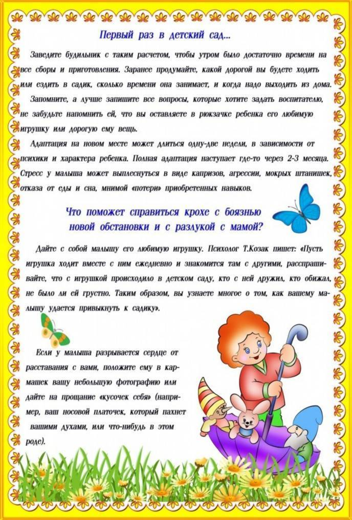 Истерики ребенка после детского сада: советы психолога, не может расстаться с мамой, что делать