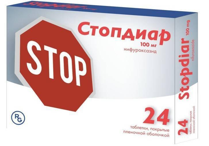 Стопдиар таблетки и суспензия