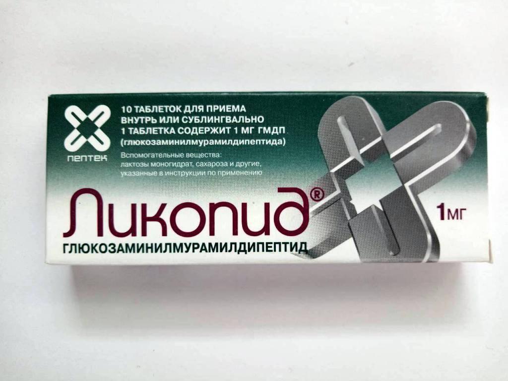Таблетки ликопид (1 и 10 мг): инструкция по применению | | красота и питание - все о зож