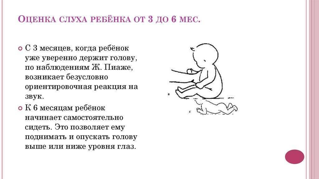 Как ребенок начинает садиться признаки. когда ребенок начинает самостоятельно сидеть: особенности формирования навыка у девочек и мальчиков по месяцам