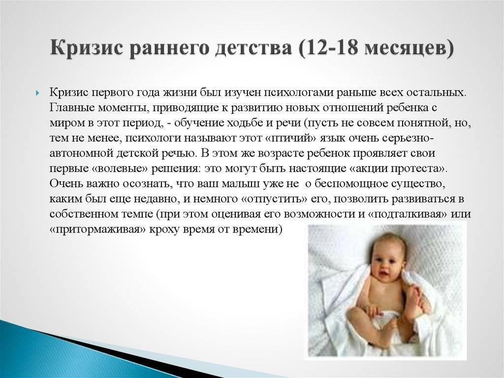 Кризис 1 года у ребенка: возрастная психология, сколько длится первый в жизни кризис и как быть родителям - мнение комаровского