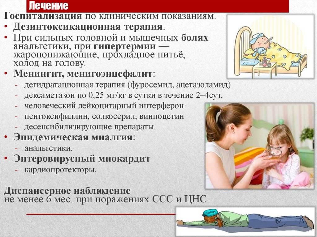 Вирус коксаки у детей: симптомы, лечение, инкубационный период