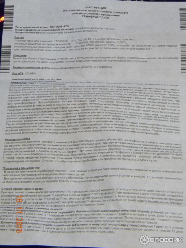 Генферон: инструкция, состав, показания, действие, отзывы и цены
