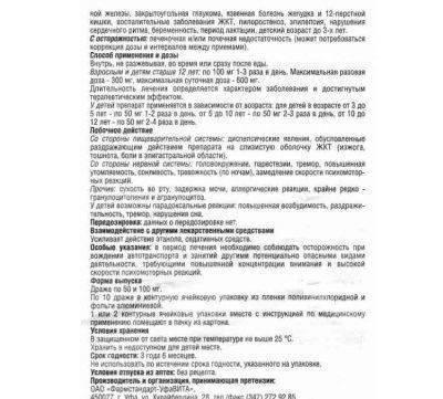 Диазолин для детей: инструкция по применению, дозировка таблеток | prof-medstail.ru