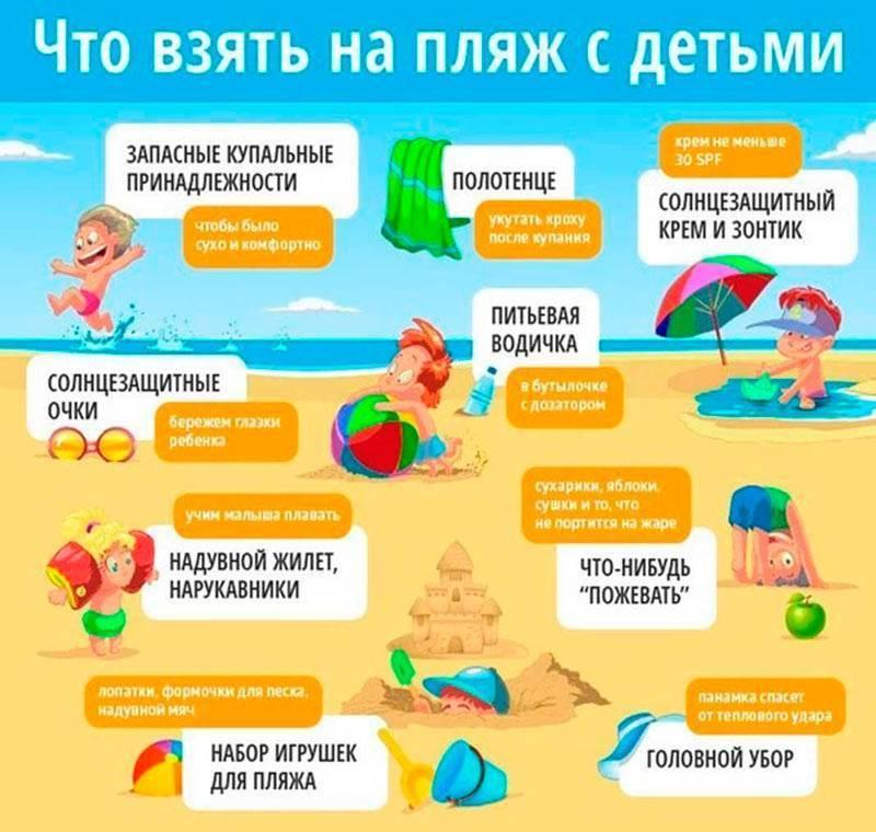 Список необходимых вещей для отдыха с ребенком
