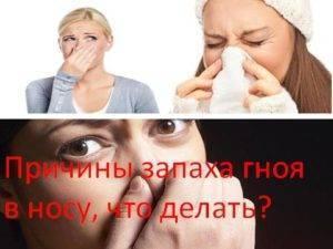 У ребенка насморк и запах изо рта