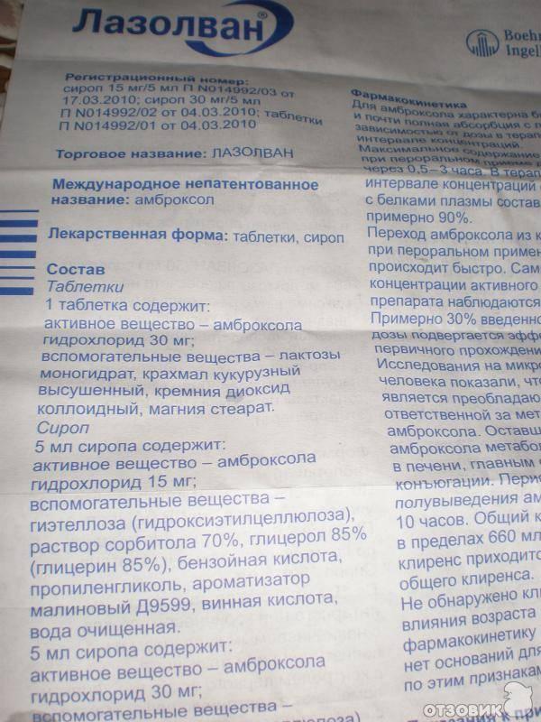Лазолван детский - инструкция по применению: состав, как принимать от кашля, действующее вещество и противопоказания