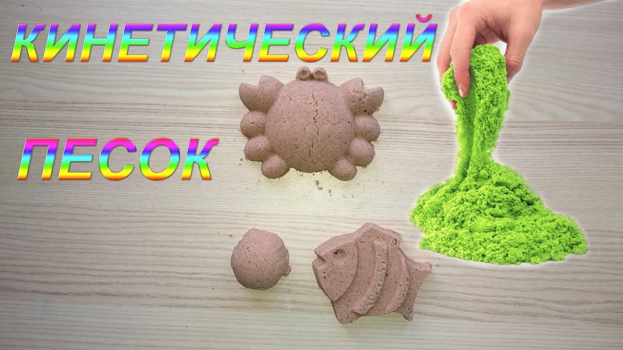 Как сделать кинетический песок в домашних условиях, кинетический песок своими руками видео, космический рецепт