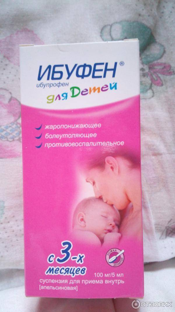 Ибуфен детский: инструкция по применению, цена, отзывы, аналоги сиропа ибуфен для детей - сила и здоровье