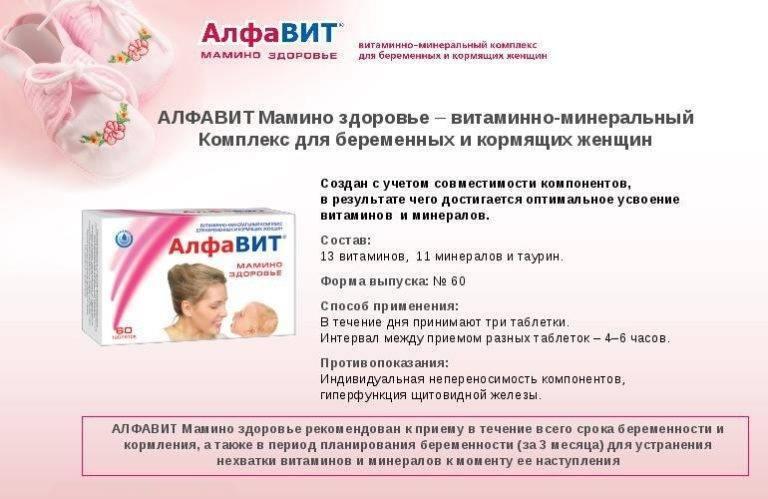 Алфавит мамино здоровье - официальная инструкция по применению, аналоги, цена, наличие в аптеках